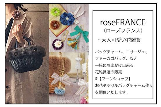 投稿用roseFRANCE