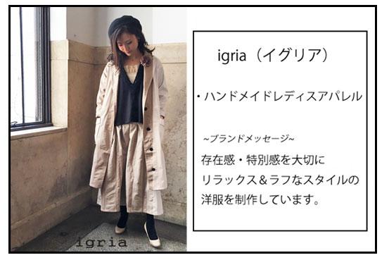 投稿用igriaさん5